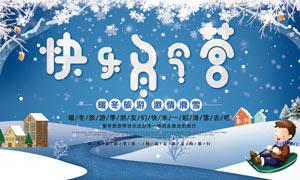 暖冬旅游季宣传海报设计PSD素材
