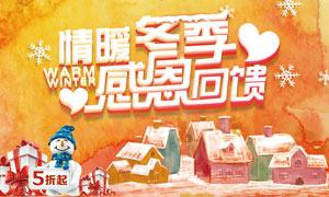 冬季感恩季促销海报设计PSD素材