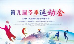 校园冬季运动会宣传海报PSD素材