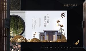 生态地产宣传海报设计PSD素材