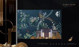 中式地产宣传海报设计PSD素材