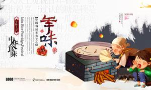 中华传统美食年味海报设计PSD素材