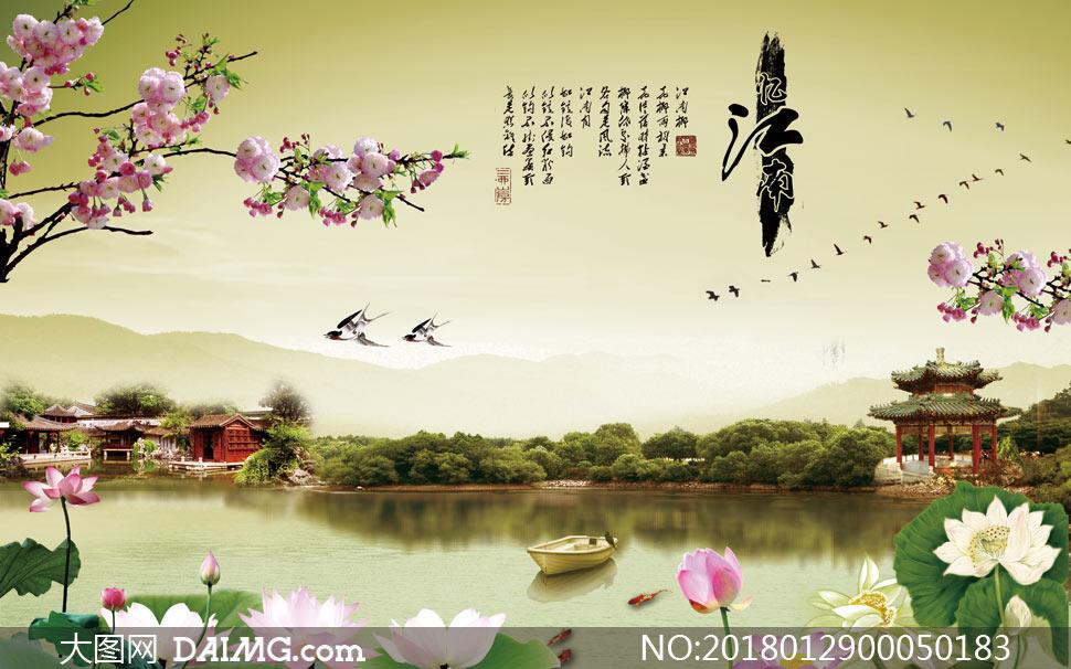 中国风水墨画广告设计PSD源文件