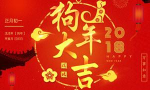 2018狗年商场促销海报设计PSD素材