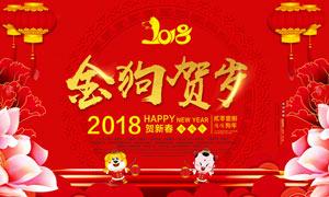 2018金狗贺岁海报设计PSD分层素材