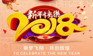 2018新年快乐春节海报PSD素材