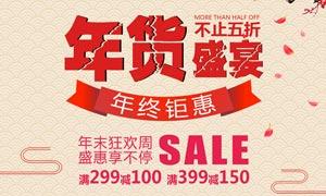 年货节年终钜惠海报设计PSD素材