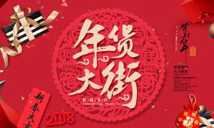 2018狗年年货大街宣传海报PSD素材
