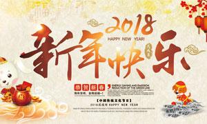 2018恭贺新春活动海报设计PSD模板