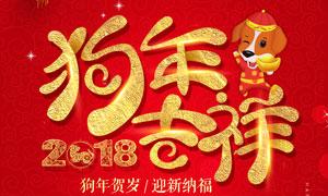 2018狗年吉祥活动海报设计PSD模板