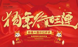狗年新春促销海报设计PSD源文件