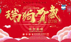 2018瑞狗贺岁喜庆海报PSD素材