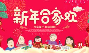 新年合家欢春节海报设计PSD素材