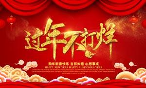 过年不打烊春节促销海报PSD素材
