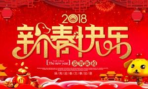 2018新春快乐海报设计模板PSD源文件