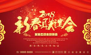 2018新春联谊会背景板PSD源文件