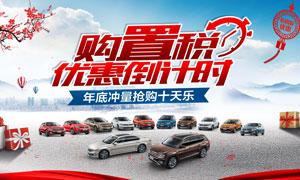 大众汽车年终活动海报设计PSD源文件
