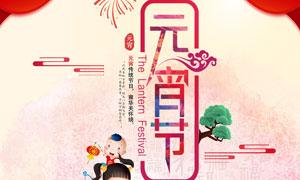 元宵节传统风格海报设计PSD素材