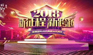 2018企业颁奖典礼海报设计PSD素材