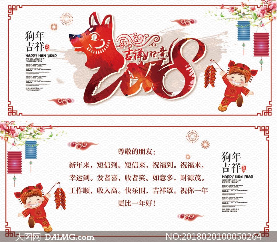 2018中国风贺卡设计矢量素材