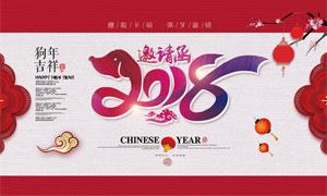 2018中国风喜庆邀请函设计矢量素材