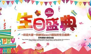生日盛典活动海报设计PSD源文件