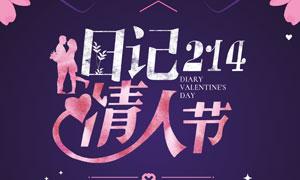 情人节促销海报设计模板PSD素材