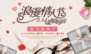 浪漫情人节购物海报PSD模板