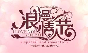 浪漫情人节海报设计模板PSD素材