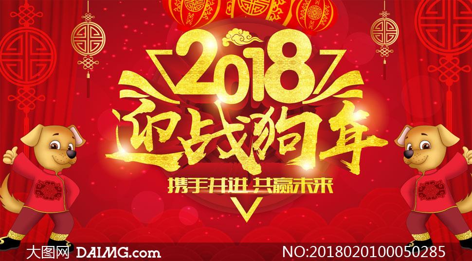 2018赢战狗年活动海报矢量素材