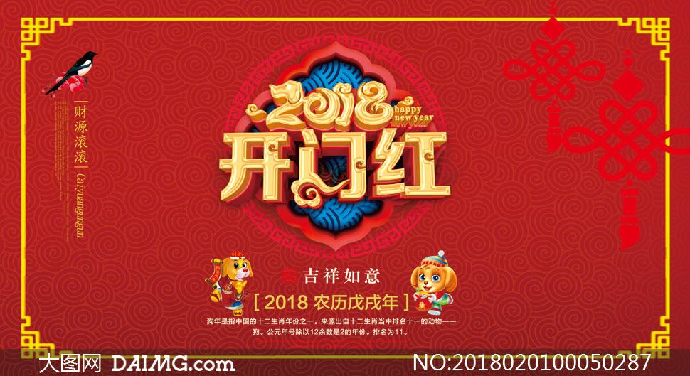 2018新春开门红海报设计矢量素材