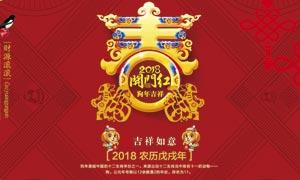 2018新春开门红活动海报矢量素材