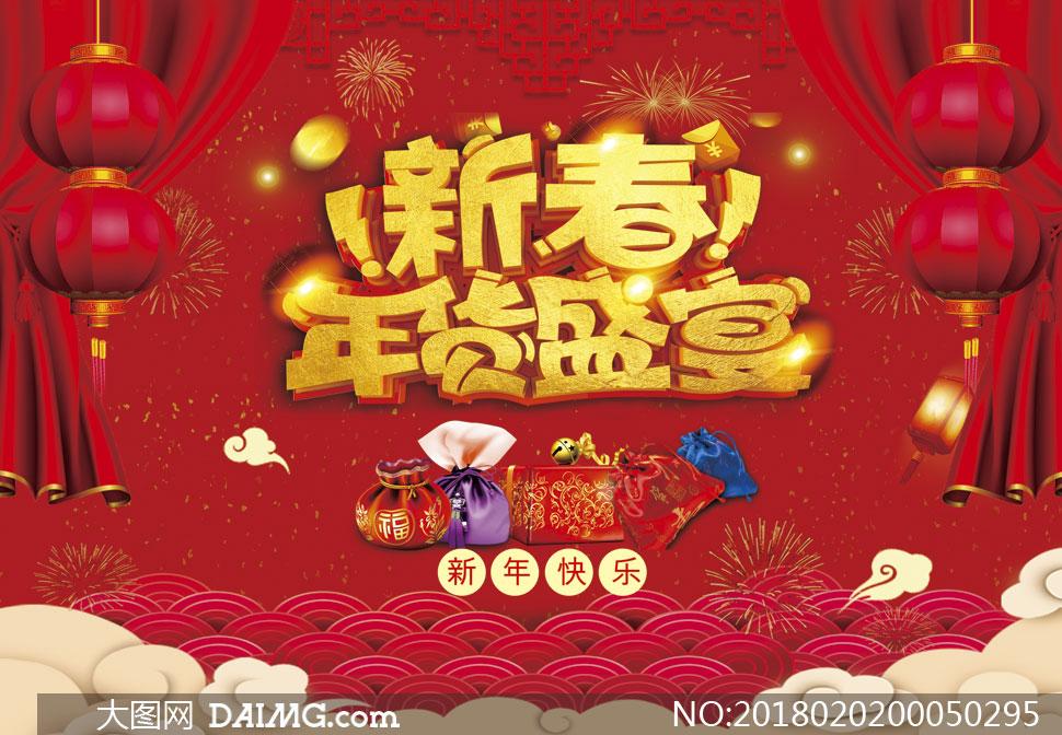 新春年货盛宴海报设计矢量素材
