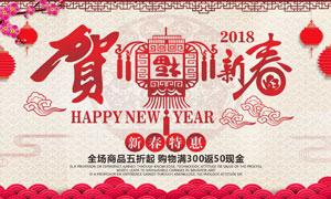 2018新春特惠促销海报矢量素材