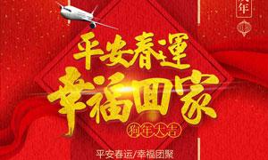 平安春运宣传海报设计矢量素材