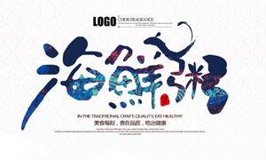 中国风海鲜粥美食宣传海报PSD素材