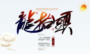 二月二龙抬头宣传海报设计PSD美高梅娱乐