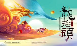 龙抬头传统文化海报设计PSD素材