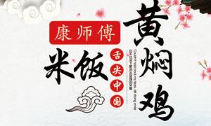 黄焖鸡米饭美食宣传海报PSD素材