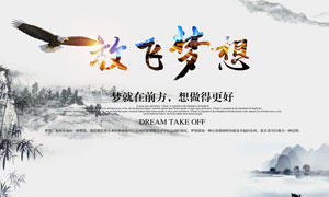 中国风?#27431;?#26790;想海报设计PSD素材