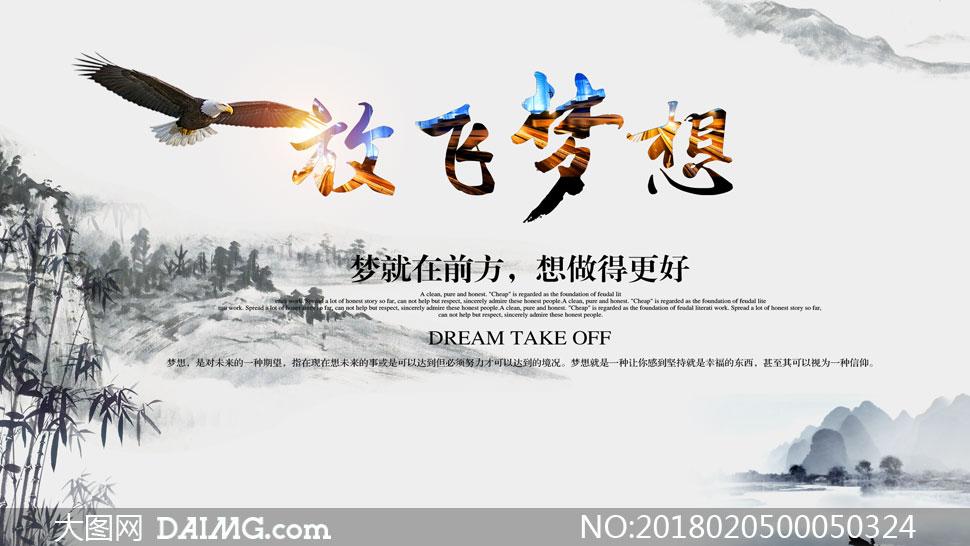 中国风放飞梦想海报设计PSD素材