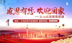 4S店新春感恩促销海报PSD素材