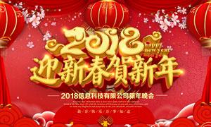 2018迎新春贺新年海报设计PSD素材