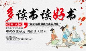 中国风读书文化宣传展板PSD源文件