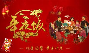 2018新春年夜饭海报设计PSD模板