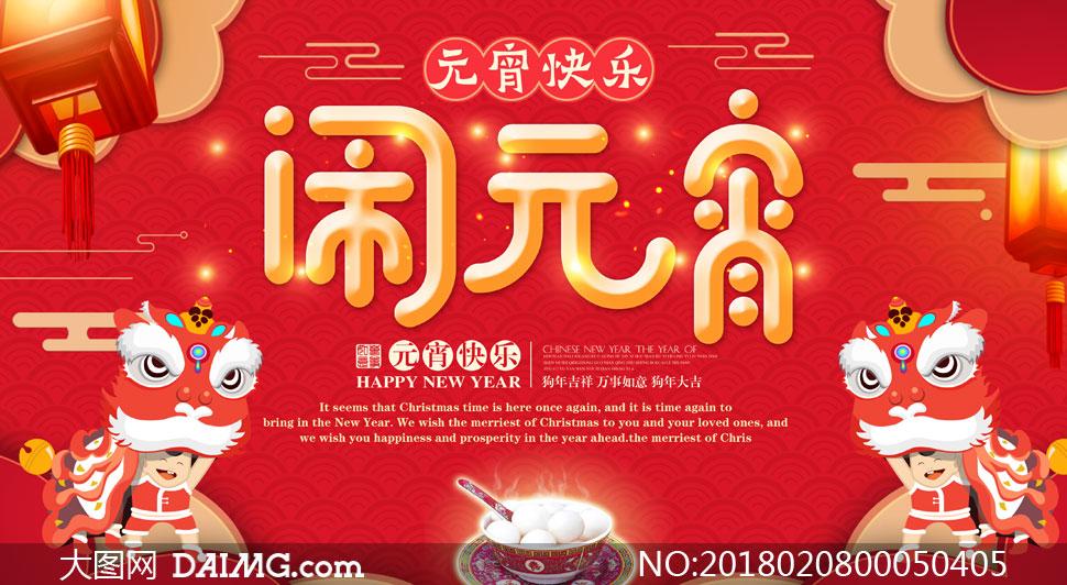 元宵节快乐喜欢海报设计PSD源文件