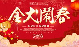 2018金犬闹春海报设计PSD源文件