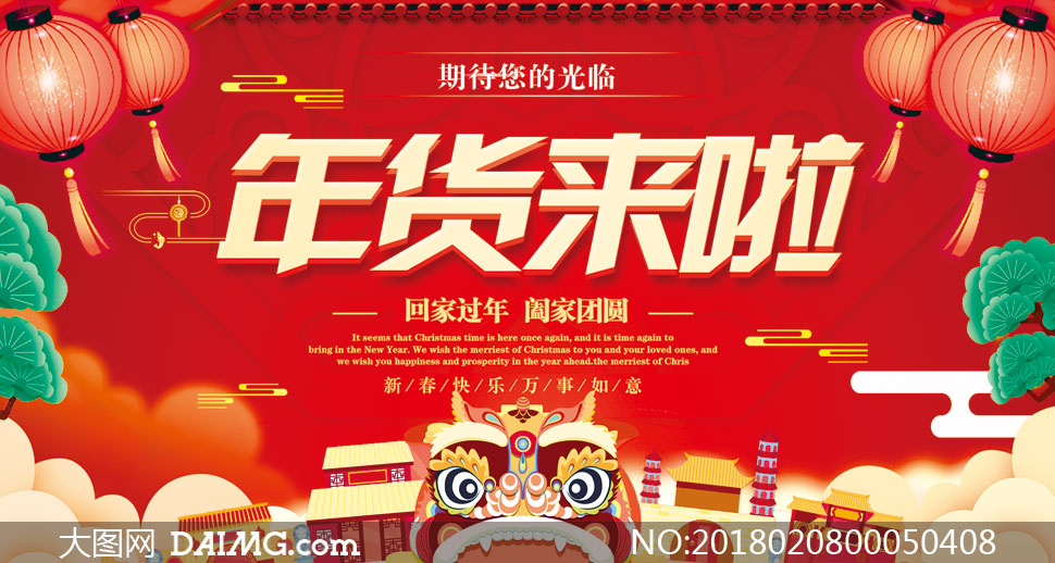 2018春节年货促销海报设计PSD素材