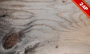 超多款木纹等纹理背景高清图片V06
