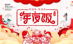 中国年年夜饭海报设计PSD源文件